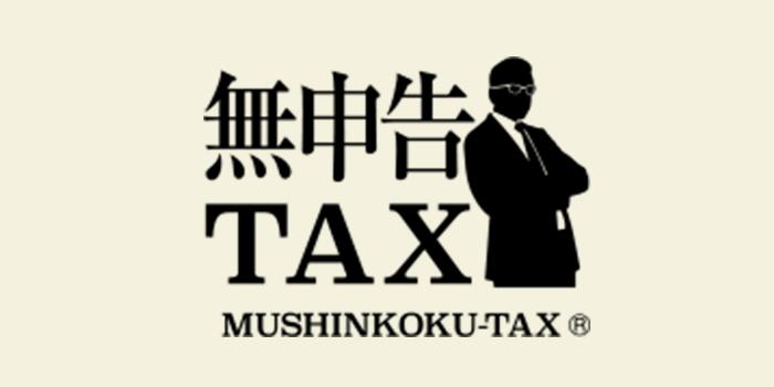 無申告TAX