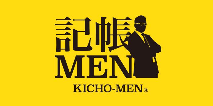 記帳MEN